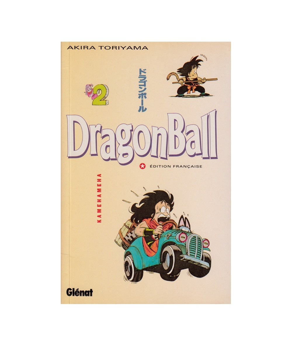 Dragon Ball - Volume 2 : Kamehameha (Akira Toriyama)